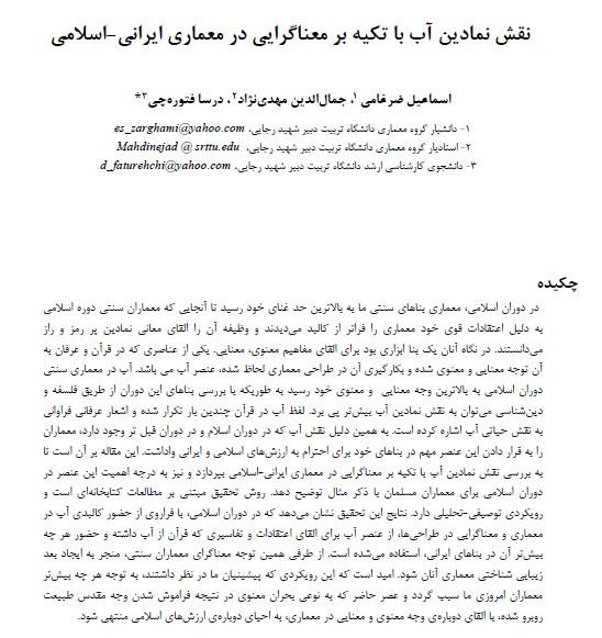 نقش نمادین آب با تکیه بر معناگرایی در معماری ایرانی اسلامی