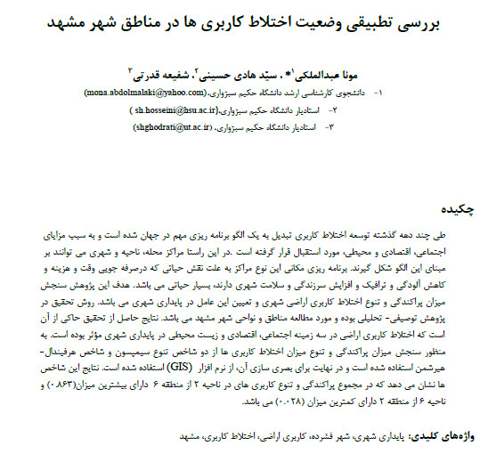 بررسی تطبیقی وضعیت اختلاط کاربری ها در مناطق شهر مشهد