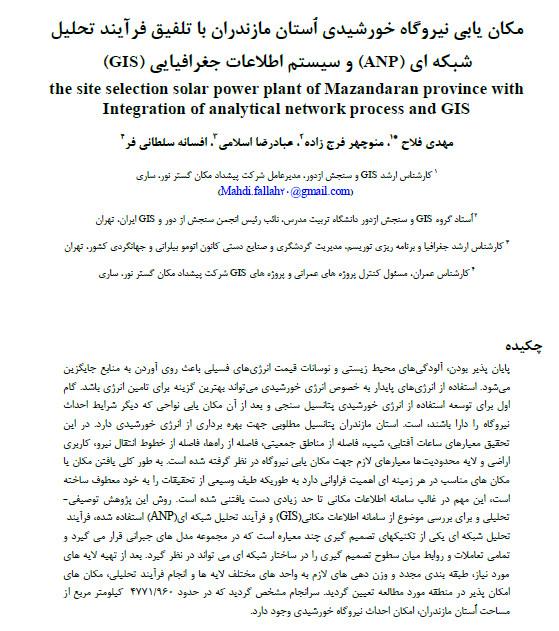 مکان یابی نیروگاه خورشیدی استان مازندران با تلفیق فرایند تحلیل شبکه ای ANP و سیستم اطلاعات جغرافیایی GIS