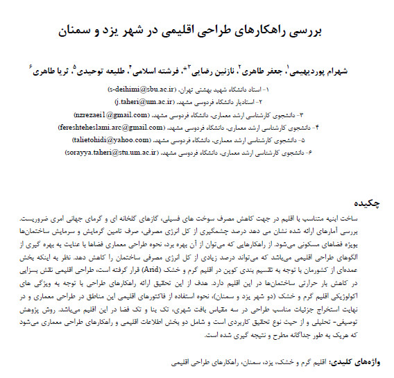 بررسی راهکارهای طراحی اقلیمی در شهر یزد و سمنان