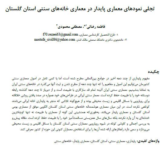 تجلی نمودهای معماری پایدار در معماری خانه های سنتی استان گلستان