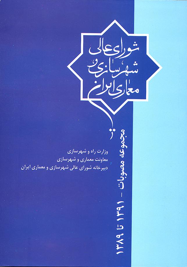 کتاب مصوبات شورای عالی شهرسازی و معماری ایران از ۱۳۸۹ تا ۱۳۹۱