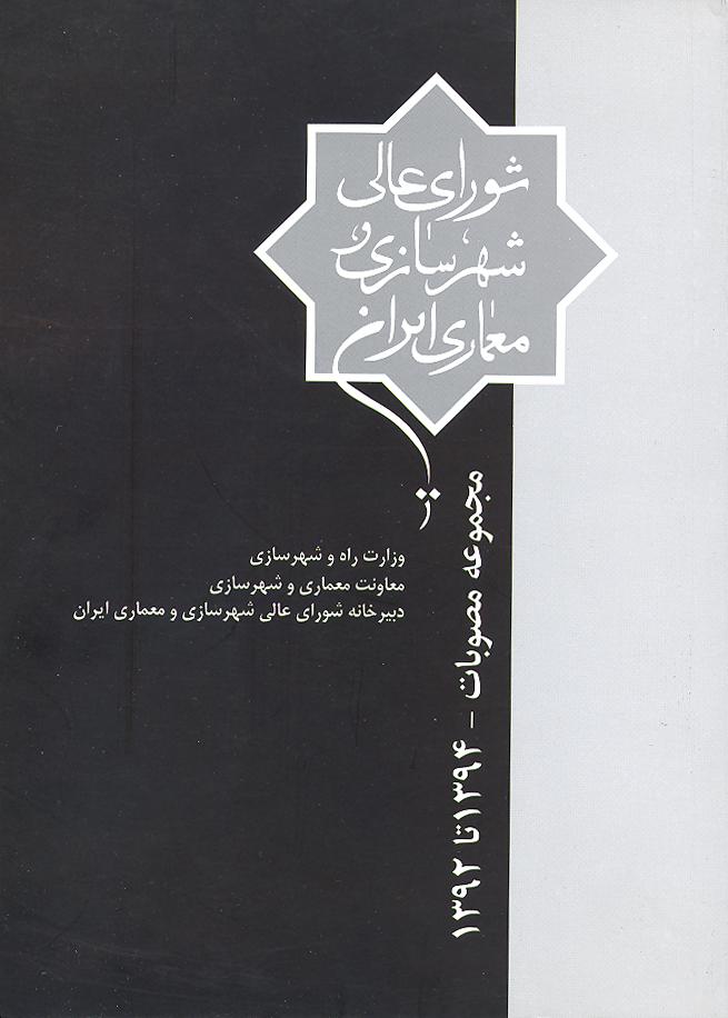 کتاب مصوبات شورای عالی شهرسازی و معماری ایران از ۱۳۹۲ تا ۱۳۹۴