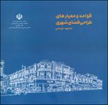 کتاب قواعد و معیارهای طراحی فضای شهری