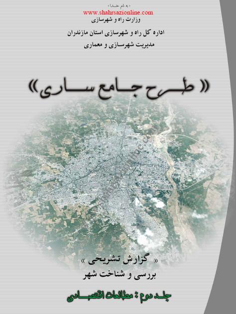 طرح جامع شهر ساری
