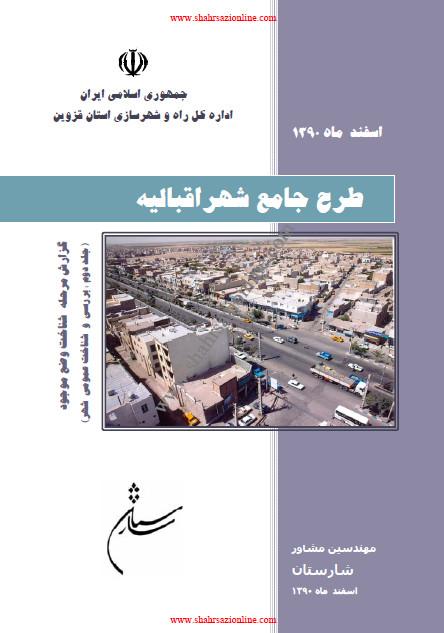طرح جامع شهر اقبالیه
