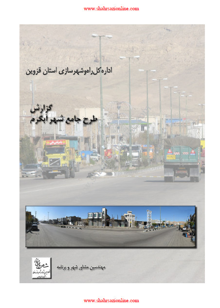 طرح جامع شهر آبگرم