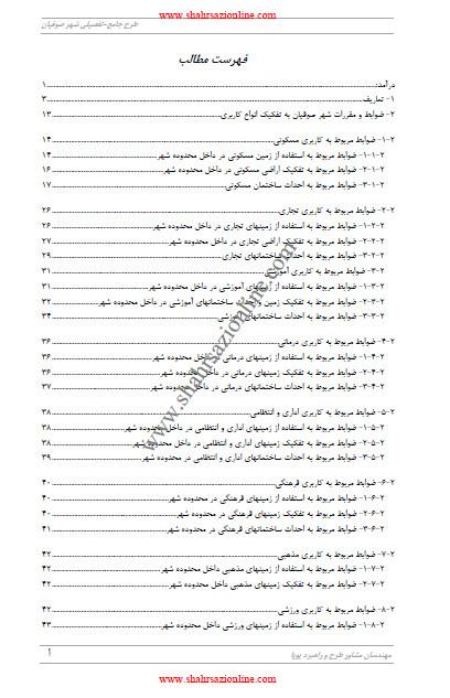 طرح جامع-تفصیلی شهر صوفیان