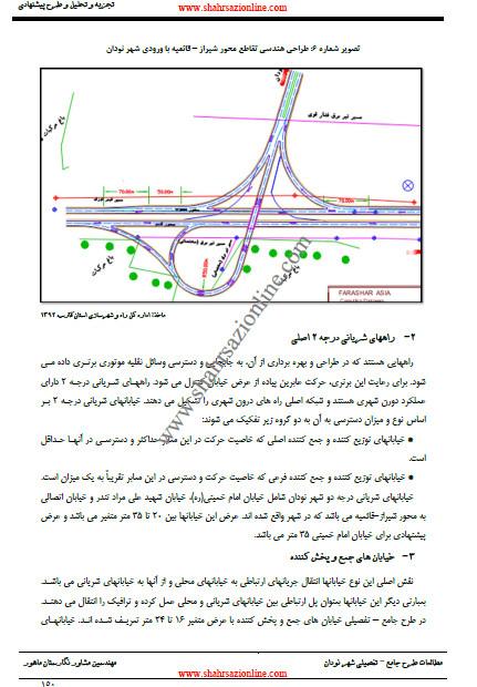 طرح جامع-تفصیلی شهر نودان