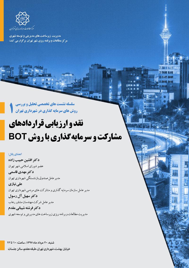 نشست نقد و ارزیابی قراردادهای مشارکت و سرمایه گذاری با روش BOT