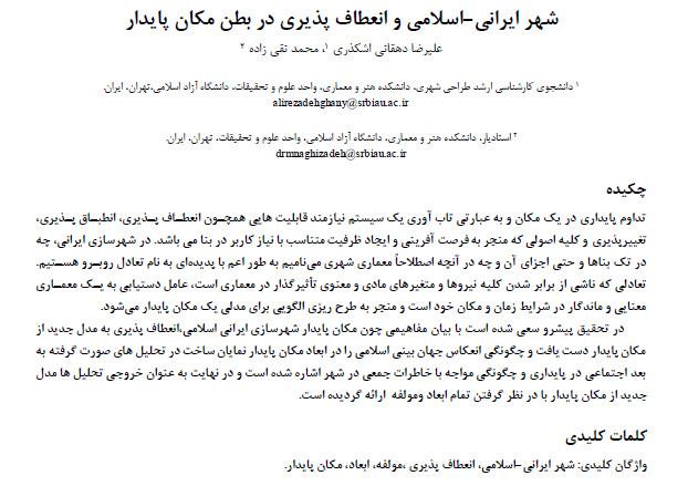 شهر ایرانی اسلامی و انعطاف پذیری در بطن مکان پایدار