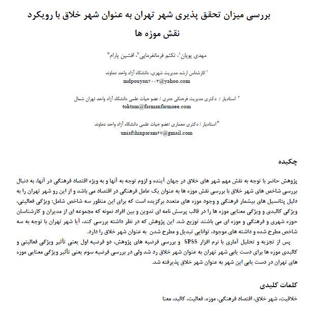 بررسی میزان تحقق پذیری شهر تهران به عنوان شهر خلاق با رویکرد نقش موزه ها
