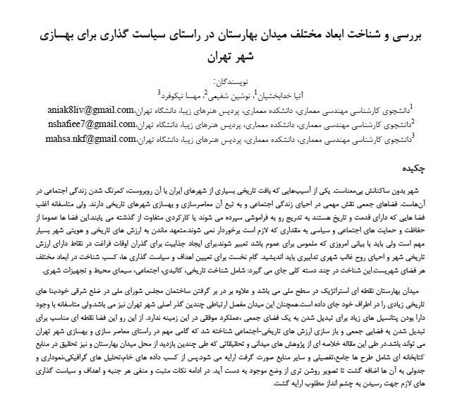 بررسی و شناخت ابعاد مختلف میدان بهارستان در راستای سیاست گذاری برای بهسازی شهر تهران