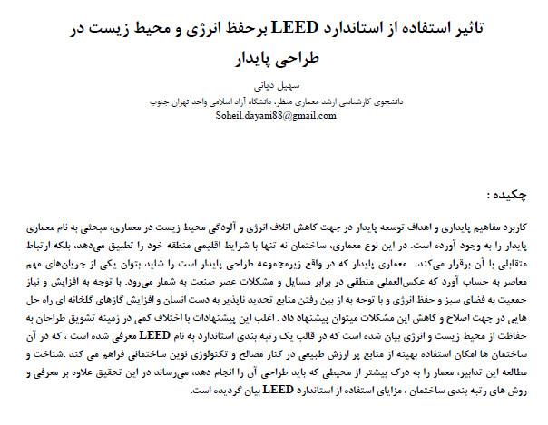 تاثیر استفاده از استاندارد LEED برحفظ انرژی و محیط زیست در طراحی پایدار