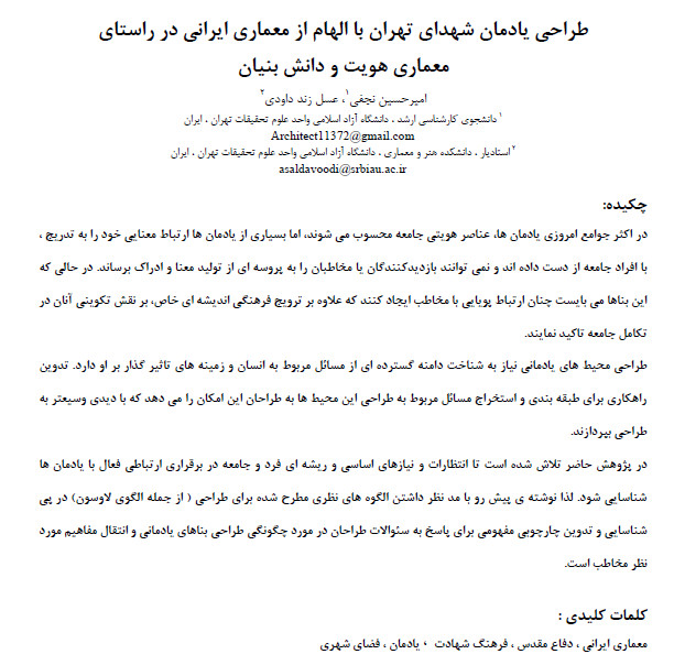 طراحی یادمان شهدای تهران با الهام از معماری ایرانی در راستای معماری هویت و دانش بنیان