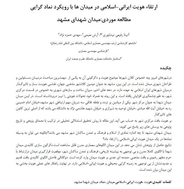 ارتقاء هویت ایرانی-اسلامی در میدان ها با رویکرد نماد گرایی