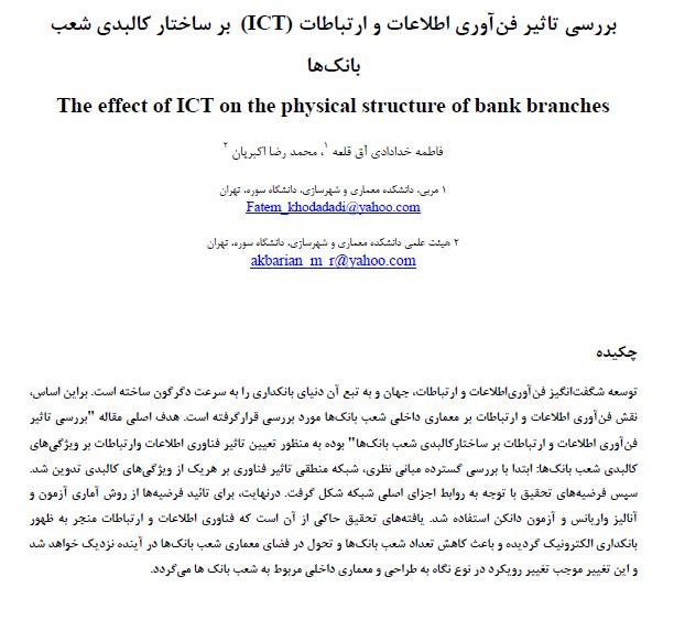 بررسی تاثیر فن آوری اطلاعات و ارتباطات بر ساختار کالبدی شعب بانک ها