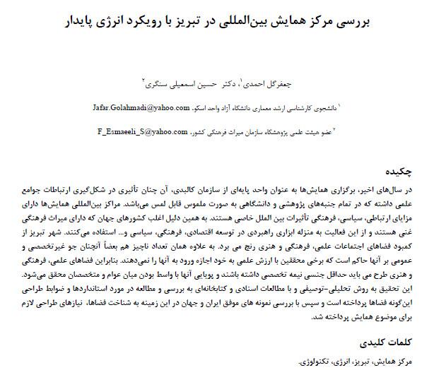 بررسی مرکز همایش بین المللی در تبریز با رویکرد انرژی پایدار