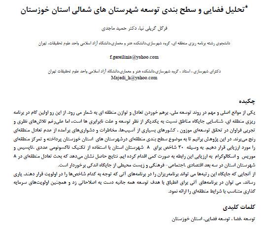 تحلیل فضایی و سطح بندی توسعه شهرستان های شمالی استان خوزستان