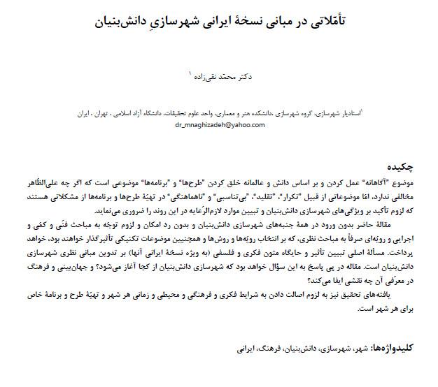 تاملاتی در مبانی نسخه ایرانی شهرسازی دانش بنیان