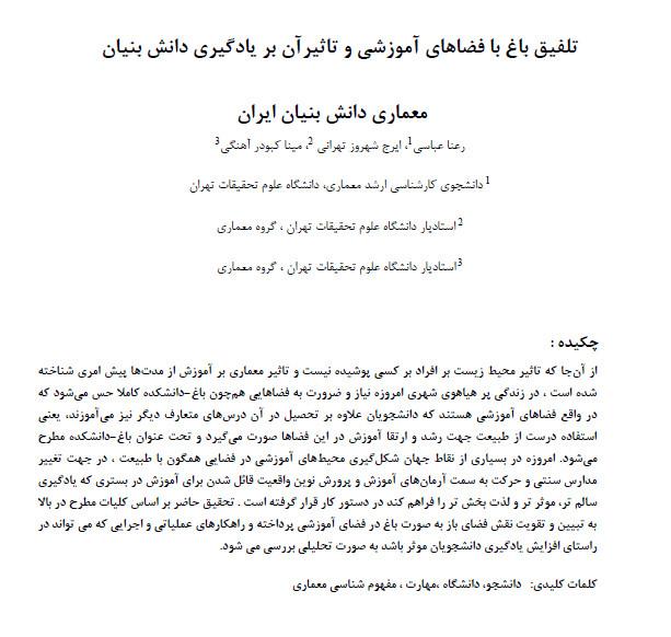 تلفیق باغ با فضاهای آموزشی و تاثیرآن بر یادگیری دانش بنیان معماری دانش بنیان ایران