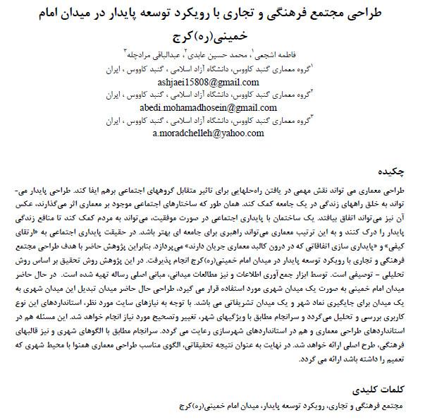 طراحی مجتمع فرهنگی و تجاری با رویکرد توسعه پایدار در میدان امام خمینی(ره)کرج