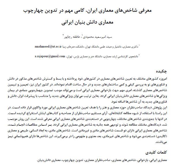 معرفی شاخص های معماری ایران گامی مهم در تدوین چهارچوب معماری دانش بنیان ایرانی