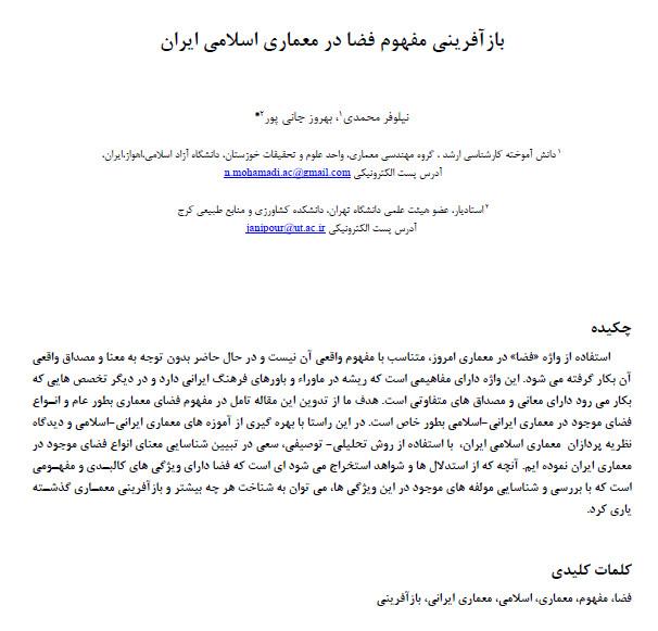 بازآفرینی مفهوم فضا در معماری اسلامی ایران