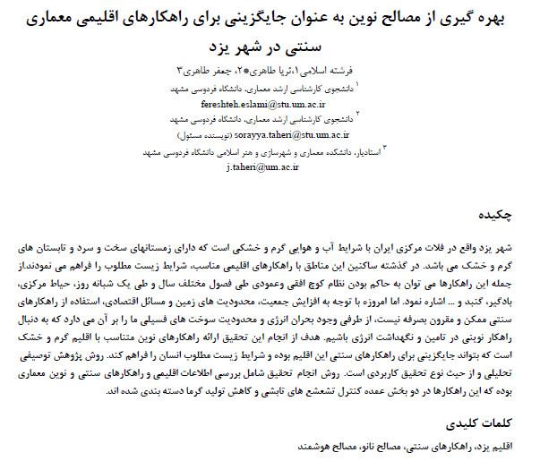 بهره گیری از مصالح نوین به عنوان جایگزینی برای راهکارهای اقلیمی معماری سنتی در شهر یزد