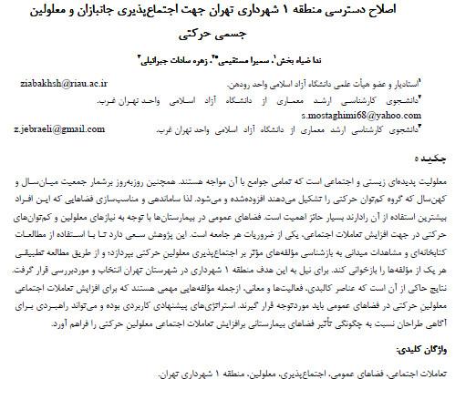 اصلاح دسترسی منطقه ۱ شهرداری تهران جهت اجتماع پذیری جانبازان و معلولین جسمی حرکتی