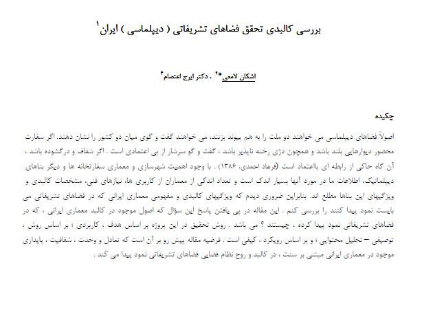 بررسی کالبدی تحقق فضاهای تشریفاتی ایران