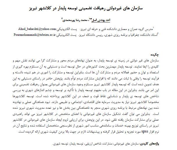 سازمان های غیردولتی رهیافت تضمینی توسعه پایدار در کلانشهر تبریز