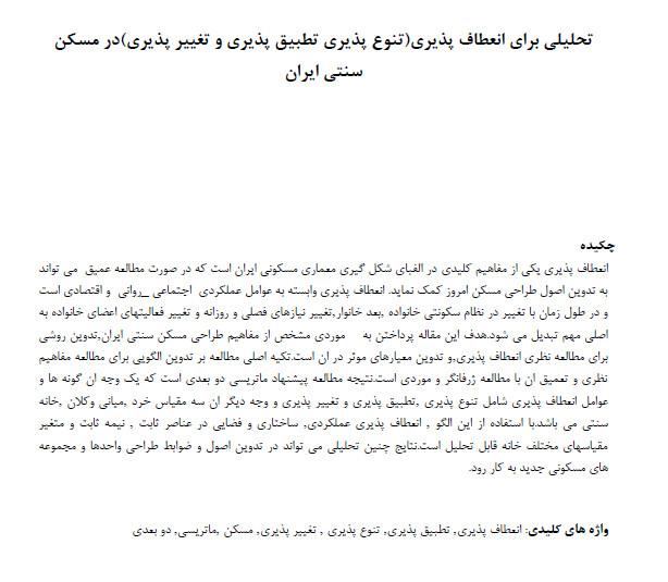 تحلیلی برای انعطاف پذیری (تنوع پذیری تطبیق پذیری و تغییر پذیری) در مسکن سنتی ایران