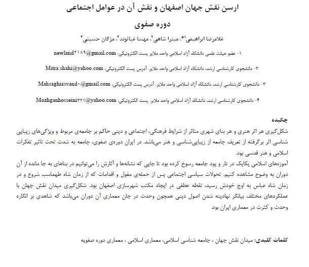 ارسن نقش جهان اصفهان و نقش آن در عوامل اجتماعی دوره صفوی