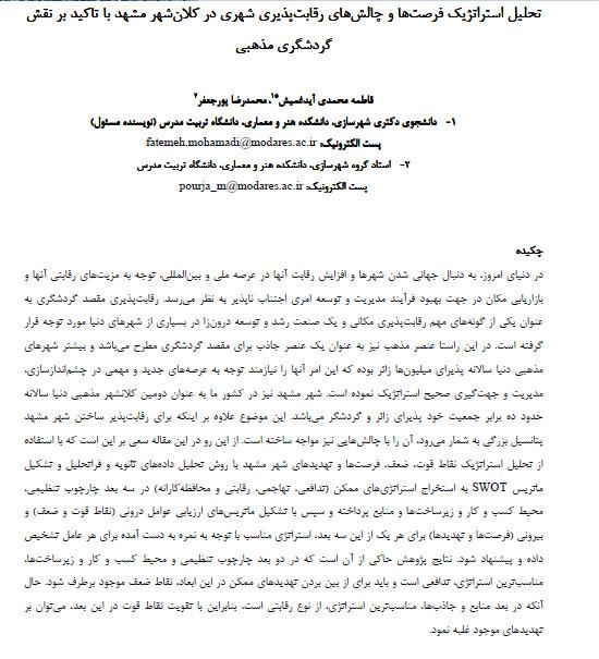 تحلیل استراتژیک فرصت ها و چالش های رقابت پذیری شهری در کلان شهر مشهد با تاکید بر نقش گردشگری مذهبی