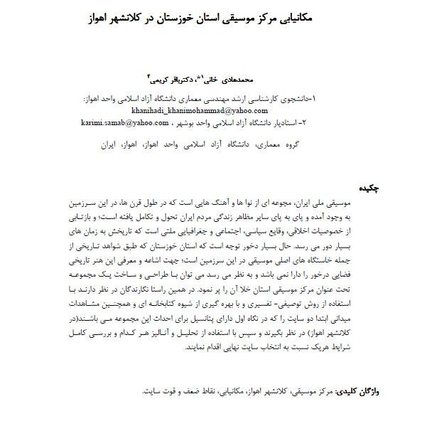 مکانیابی مرکز موسیقی استان خوزستان در کلانشهر اهواز