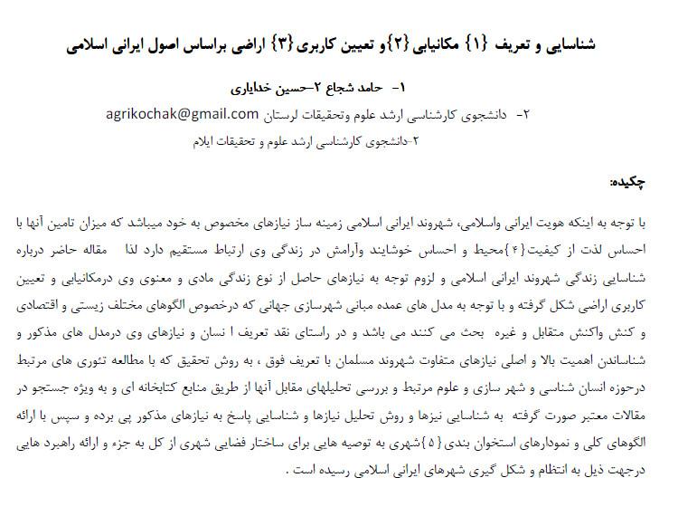 شناسایی و تعریف مکانیابی و تعیین کاربری اراضی بر اساس اصول ایرانی اسلامی