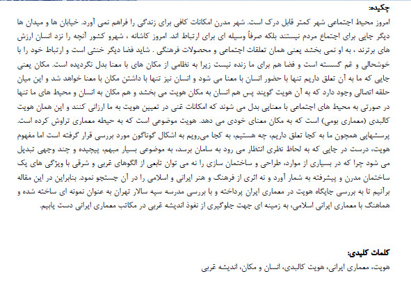 هویت معماری ایران و جلوگیری از نفوذ اندیشه غربی در مدارس تهران