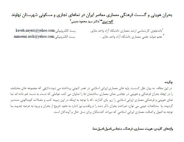 بحران هویتی و گسست فرهنگی معماری معاصر ایران در نماهای تجاری و مسکونی شهرستان نهاوند