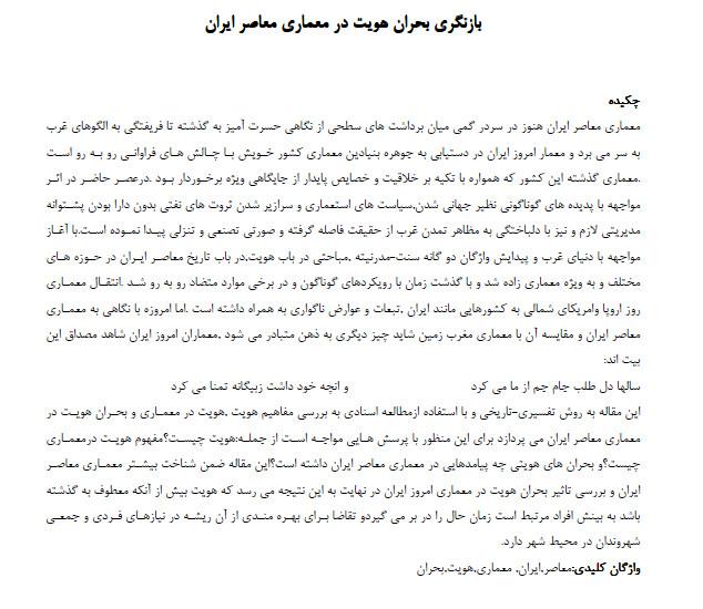 بازنگری بحران هویت در معماری معاصر ایران