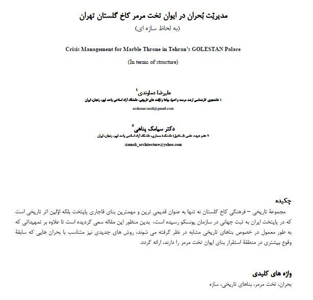 مدیریت بحران در ایوان تخت مرمر کاخ گلستان تهران