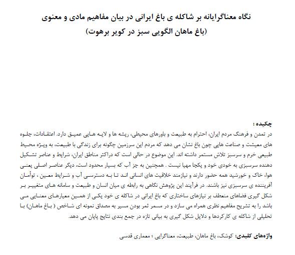 نگاه معناگرایانه بر شاکله باغ ایرانی در بیان مفاهیم مادی و معنوی