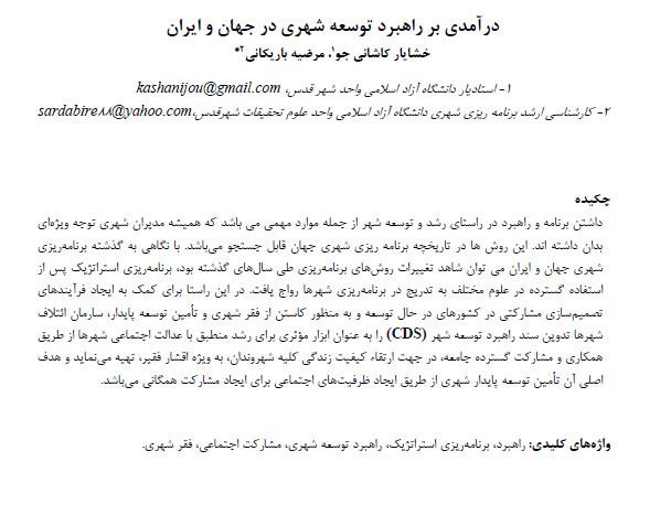 درآمدی بر راهبرد توسعه شهری در جهان و ایران