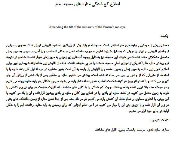 اصلاح کج شدگی مناره های مسجد امام