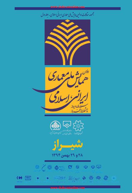 مجموعه مقالات اولین همایش ملی معماری ایرانی اسلامی-جلد اول