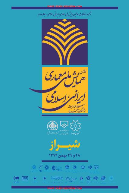 مجموعه مقالات اولین همایش ملی معماری ایرانی اسلامی-جلد دوم