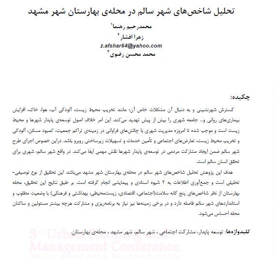 تحلیل شاخص های شهر سالم در محلۀ بهارستان شهر مشهد