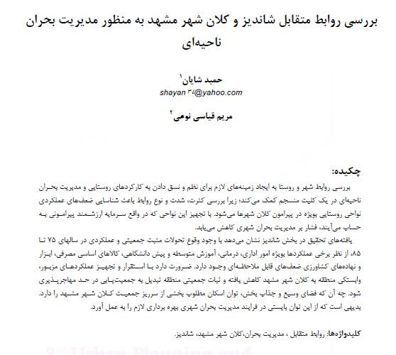 بررسی روابط متقابل شاندیز و کلان شهر مشهد به منظور مدیریت بحران ناحیه ای