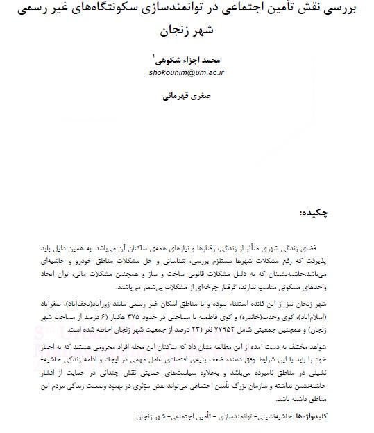 بررسی نقش تامین اجتماعی درتوانمندسازی سکونتگاه های غیررسمی شهر زنجان