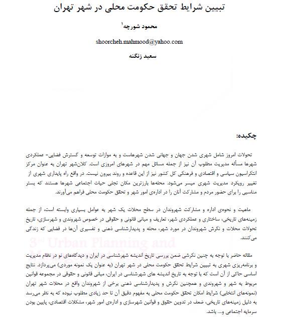 تبیین شرایط تحقق حکومت محلی در شهر تهران